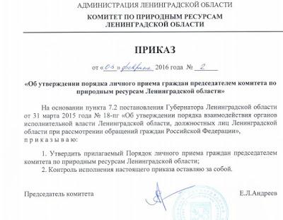 Ленбласть Андреев Евгений Львович